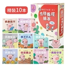 小豬呼嚕性格養成繪本-全套10本套書 童書 故事書 繪本
