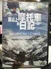 挖寶二手片-P17-259-正版DVD-其他【高山上的摩托車日記】-紀錄片(直購價)