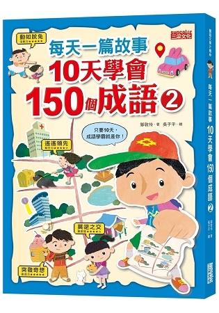 每天一篇故事,10天學會150個成語(2)