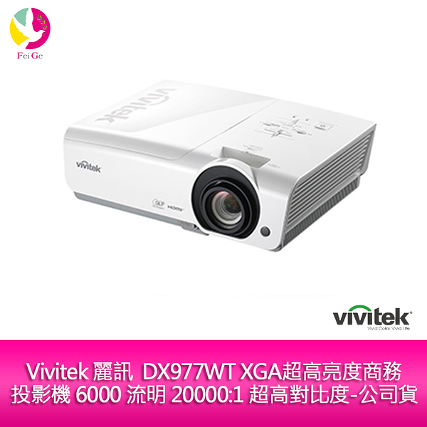 分期零利率 DX977WT XGA超高亮度商務投影機 6000 流明 20000:1 超高對比度-公司貨