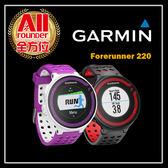預購品【Garmin】【全方位慢跑概念館】Forerunner 220 進階級跑步腕錶 -紫白/紅黑(0100114762)