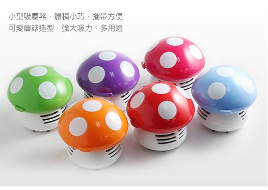 桌上型蘑菇吸塵器 迷你吸塵器 造型吸塵器