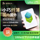 UMI變壓器100w小功率220v轉110v中國用美台日電器110V轉220V電壓轉換器國內用中國電器