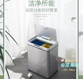 感應垃圾桶 廚房不銹鋼智慧垃圾桶感應式自動分類垃圾桶家用雙桶廚余干濕分離T 3色
