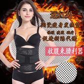 束腰帶收腹帶 產后塑身塑腰帶透氣腰夾魔術貼夏季款《小師妹》yf508