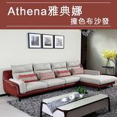 Athena雅典娜撞色布沙發|奧斯曼OSMAN
