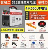 ZX7-250315220v380v兩用全自動雙電壓家用小型全銅直流電焊機 220vNMS名購居家