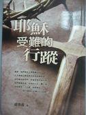 【書寶二手書T3/宗教_LOR】耶穌受難的行蹤_盧俊義