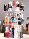 旋轉化妝品收納架
