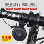 自行車電喇叭可充電超大聲喇叭電動車摩托車隱藏式電鈴鐺騎行配件 color shop
