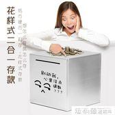 存錢罐不銹鋼存錢罐只進不出成人硬紙幣大號防摔儲蓄罐生日禮物