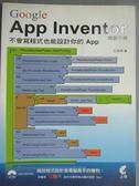 【書寶二手書T7/電腦_ZCO】Google App Inventor開發手冊-不會寫程式也能設計你的 APP(附光碟)