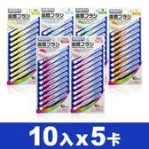 【奈森克林】I型牙間刷/齒間刷(10支/卡)x5卡組