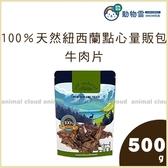 寵物家族-100%天然紐西蘭點心量販包-牛肉片500g