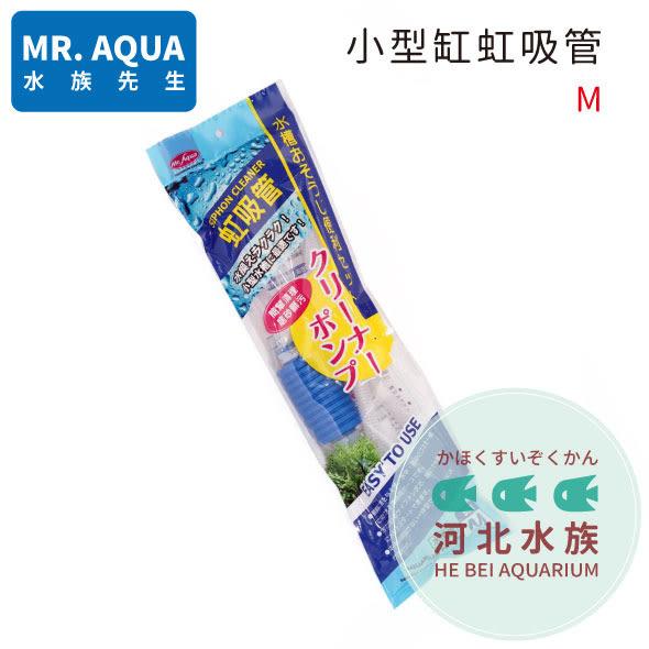 [ 河北水族 ]  台灣 MR.AQUA 水族先生【 虹吸管 M 】魚缸清潔 吸底缸 P-26-05