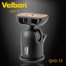 Velbon 金鐘 QHD-73 自由雲台