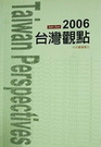 博民逛二手書《2006臺灣觀點 = Taiwan perspectives》 R