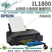 【買1送6-原廠保固方案】EPSON L1800 原廠連續供墨印表機