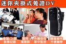 監視器 可聲控型行車紀錄數位攝錄影機 只要680~真的買到賺到阿~ 蒐證 台灣安防