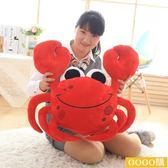 螃蟹公仔抱枕靠墊玩偶布娃娃禮物
