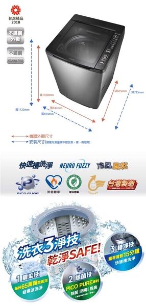 【信源電器】16公斤 SAMPO聲寶 PICO PURE 單槽變頻洗衣機 ES-JD16PS(S1)