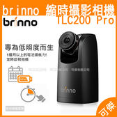 Brinno 縮時攝影相機 TLC200 Pro 縮時攝影一機搞定 縮時 相機 攝影機 HDR感光元件 贈8GB SD卡