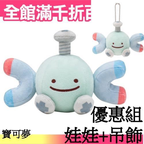 【小福部屋】日本 寶可夢 (自爆磁怪 優惠組) 娃娃+吊飾組 神奇寶貝 生日禮物【新品上架】