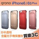 qrono Apple iPhone 6 plus / iPhone 6s plus 5.5吋專用,3D半透明金屬光 手機保護殼,分期0利率