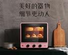 海氏B30 電烤箱家用烘焙多功能全自動小型蛋糕烤箱30升立式大容量 NMS 220V小明同學