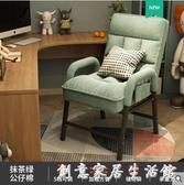 家用電腦椅臥室椅子靠背電競座椅休閒辦公書房折疊沙發客廳懶人椅 中秋節全館免運