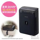 【配件王】現貨 日本 SHARP 夏普 IG-HCF15-B 車用空氣清淨機 自動檢測 抗菌除臭花粉
