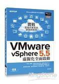 實戰雲端作業系統建置與維護|VMware vSphere 5.5 虛擬化全面啟動