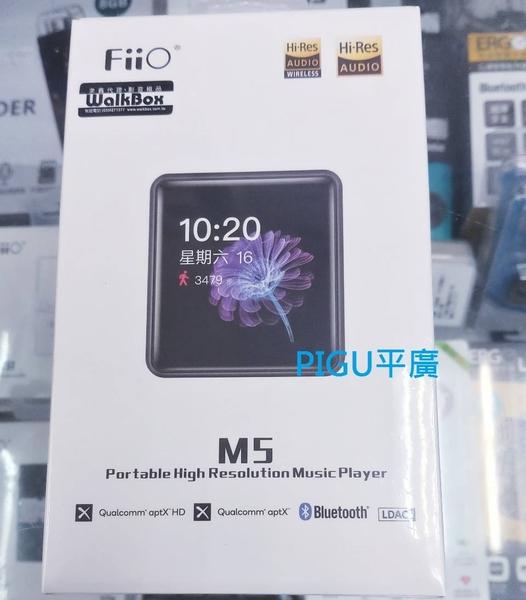 門市可試聽 送禮 平廣 Fiio M5 黑色 MP3 隨身聽 IPS 觸控螢幕 DSD 音樂播放器 公司貨保固一年