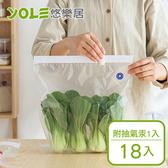 【YOLE悠樂居】PE食品抽氣雙夾鏈加厚冷凍密封保鮮袋18入附抽氣泵