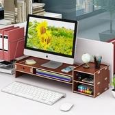 增高架電腦增高架桌面收納 護頸辦公桌用品收納盒顯示器 辦公室置物架