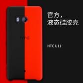 優康 HTC U11 手機殼U11液態硅膠全包軟殼U12 手機保護套  8號店