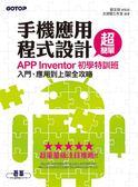 (二手書)手機應用程式設計超簡單:APP Inventor初學特訓班(★★★★★超重量級注目推..