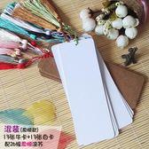 書籤空白手繪DIY牛皮紙白卡紙 流蘇穗子純色學生水彩畫圖寫字自制書籤