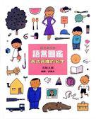 語言圖鑑(1):各式各樣的名字
