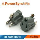 群加 PowerSync 3轉2電源轉接頭(2入)EAC-32B-2