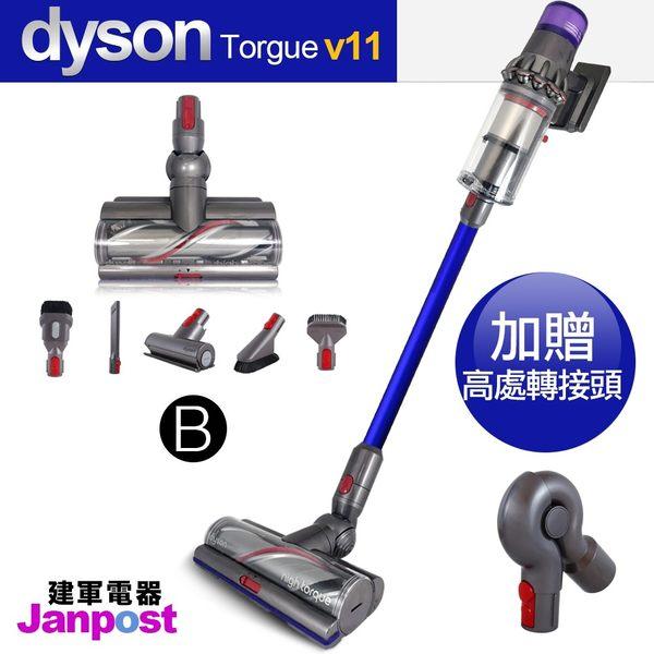 [建軍電器]Dyson V11 SV14 Torque 無線吸塵器/智慧偵測地板 七吸頭組