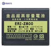 ▼Sony Ericsson 高容量電池 BST-33/K810/K7908M600/P990/T700/T715/W660/W705/W850/W860/W880/W890/W900/W950/W960