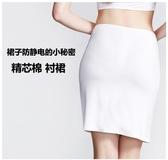 A字型莫代爾半身襯裙女內搭半截內搭打底裙防靜電黑白色新款  茱莉亞