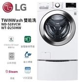 【24期0利率+基本安裝】LG 樂金 WD-S18VCW + WT-D250HW TWINWash 雙能洗 (蒸洗脫) 18公斤+2.5公斤
