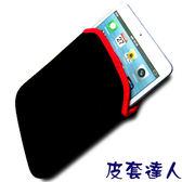 ★皮套達人★ Apple/ Samsung/ ASUS 7.7 –8.0 吋平板電腦潛水布收納套  (郵寄免運)
