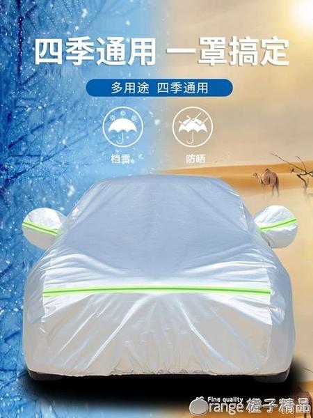 汽車車衣車罩防曬防雨防塵四季通用夏季隔熱加厚專用遮陽車套外罩 (橙子精品)