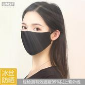 UNSF防紫外線透氣可清洗純色冰絲騎行遮陽薄款防曬雙面戴口罩網紅
