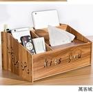 面紙盒桌面遙控器收納盒衛生紙盒 萬客城