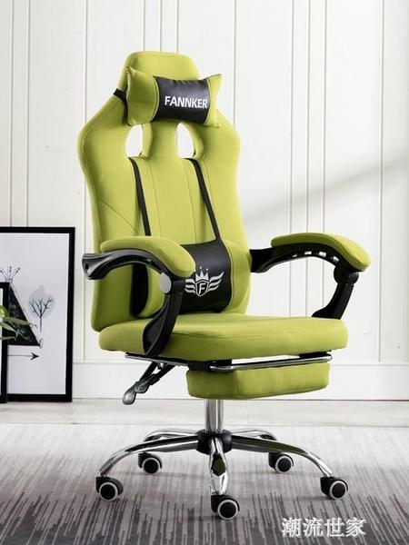 電腦椅家用辦公椅可躺升降游戲老板靠背椅午休座椅子轉椅電競椅MBS『潮流世家』