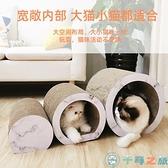 貓抓板隧道貓爪板瓦楞紙貓咪玩具貓窩貓咪用品【千尋之旅】